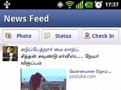 Tamil in Facebook App