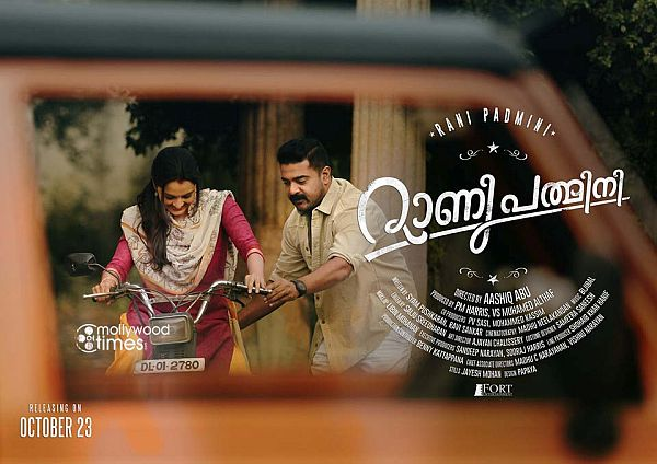 Manju Warrier in Rani Padmini